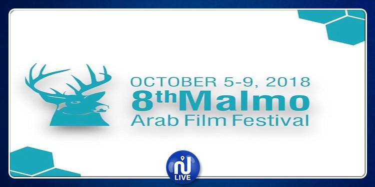 السينما التونسية ضيف شرف الدورة التاسعة من مهرجان مالمو للسينما العربية