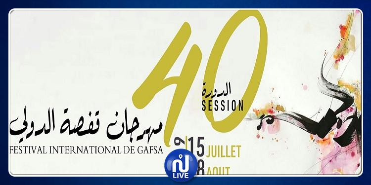 برنامج الدورة 40 من مهرجان قفصة الدولي