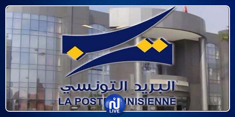 غدا: عودة مكاتب البريد إلى سالف نشاطها