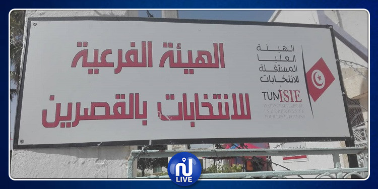 القصرين: قبول 66 قائمة مترشحة للانتخابات التشريعية