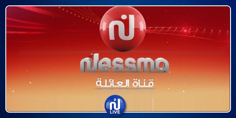 قناة نسمة تتصدّر نسب المشاهدة لشهر جويلية 2019