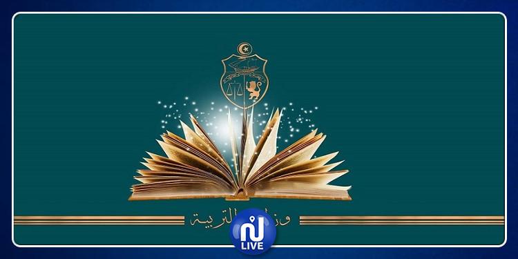 وزارة التربية: تسجيل 550 ألف تلميذ منذ فتح باب التسجيل عن بعد