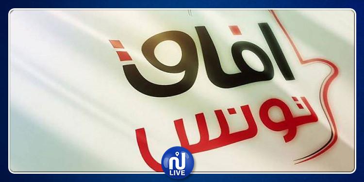 حزب آفاق تونس يعلن عن برنامجه الإنتخابي