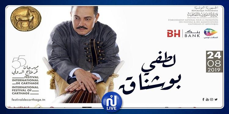 مهرجان قرطاج: إهداء5000 كتابا في سهرة لطفي بوشناق