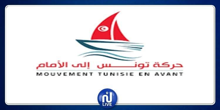'حركة تونس إلى الأمام' ترفض استقاله عبيد البريكي