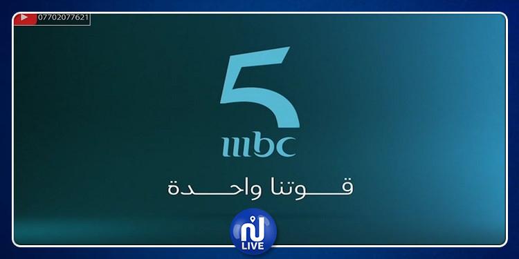 ''ام بي سي 5'': قناة جديدة موجّهة للمغرب العربي