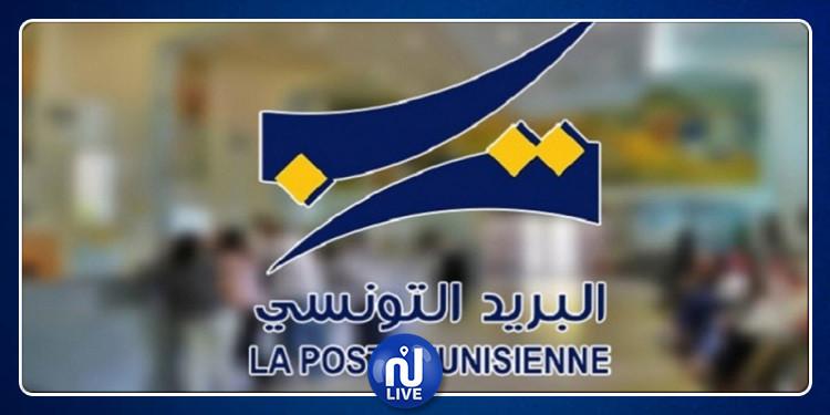 سيدي بوزيد: افتتاح 3 مكاتب للبريد التونسي
