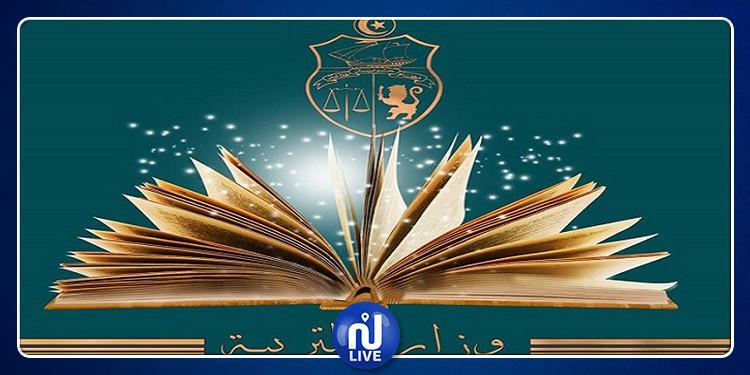 وزارة التربية:  لا  ترخيص لمدرسي التعليم العمومي للتدريس في القطاع الخاص
