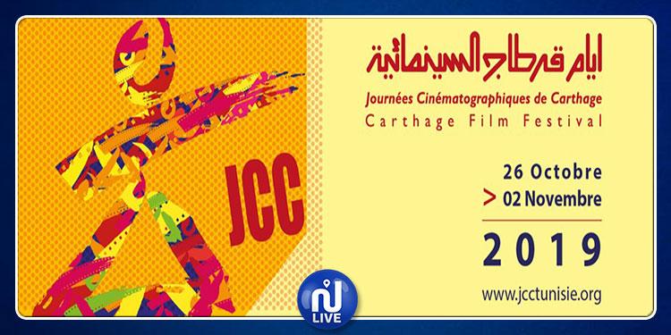 قائمة الأفلام الوثائقية التونسية المشاركة في أيّام قرطاج السينمائية