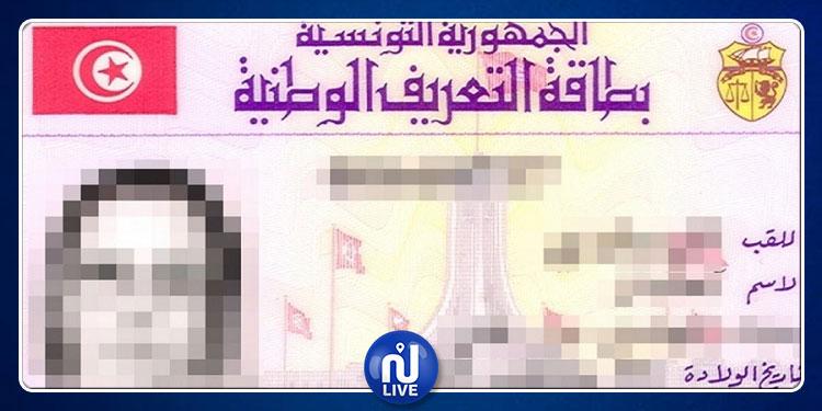 الهيئة العليا المستقلة للانتخابات توضّح بخصوص أرقام بطاقات التعريف الوطنية