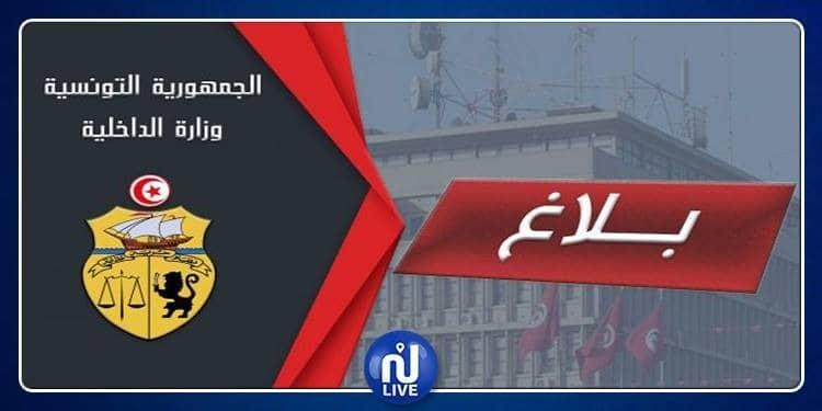 وزارة الداخلية تدعو إلى النأي بها عن كل أشكال التجاذبات