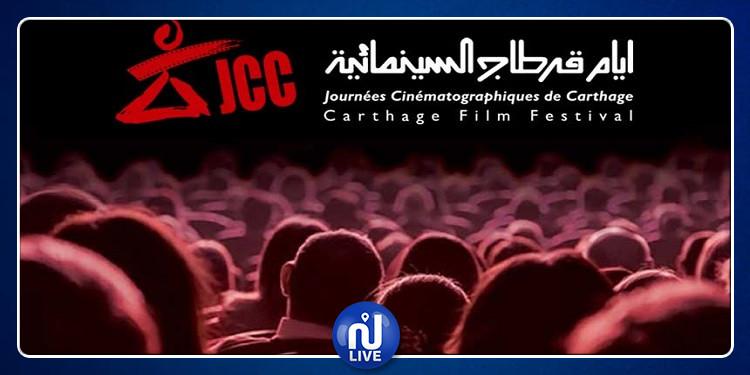 أيام قرطاج السينمائية 2019: قائمة المشاريع المختارة