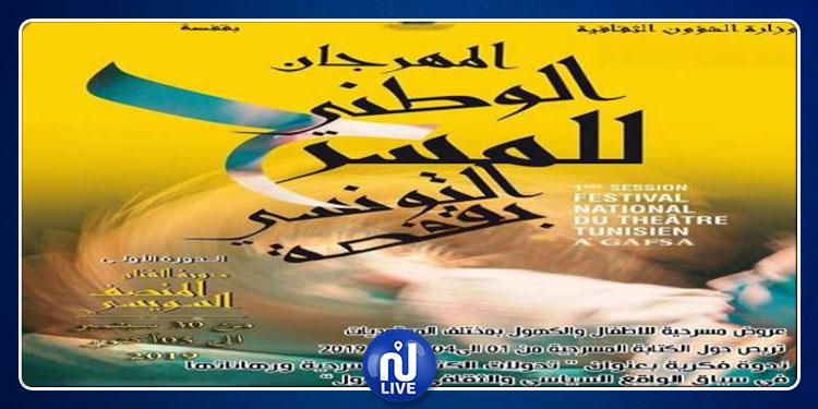 قفصة: افتتاح المهرجان الوطني للمسرح التونسي
