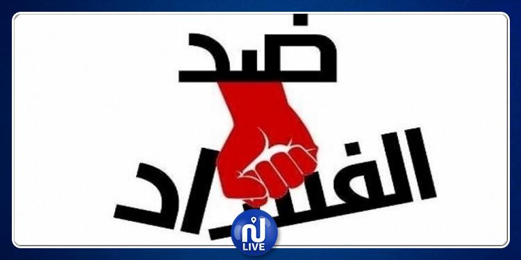 تونس تنضّم إلى الشبكة الدولية لهيئات مكافحة الفساد