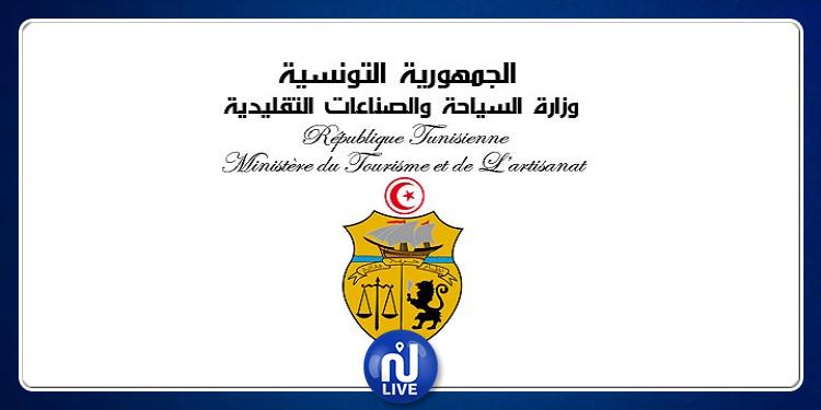 تعيين جديد في وزارة السياحة والصناعات التقليدية
