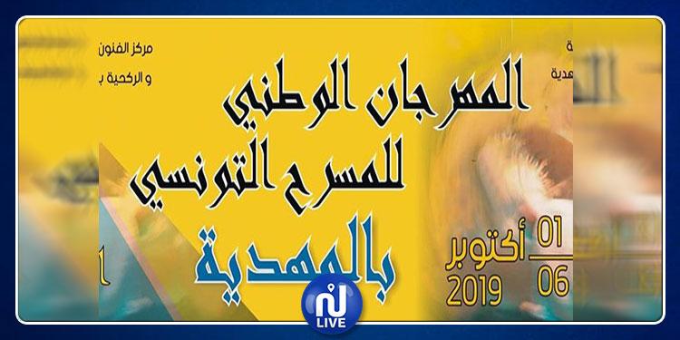 المهدية: افتتاح النسخة الأولى من المهرجان الوطني للمسرح التونسي