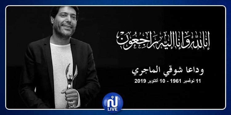 أصدقاء الراحل شوقي الماجري يقيمون عزاءين بالقاهرة ودمشق