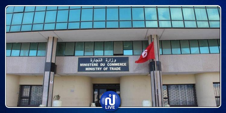 وزارة التجارة: تطبيقة جديدة للإطلاع الحيني على أسعار المواد الطازجة