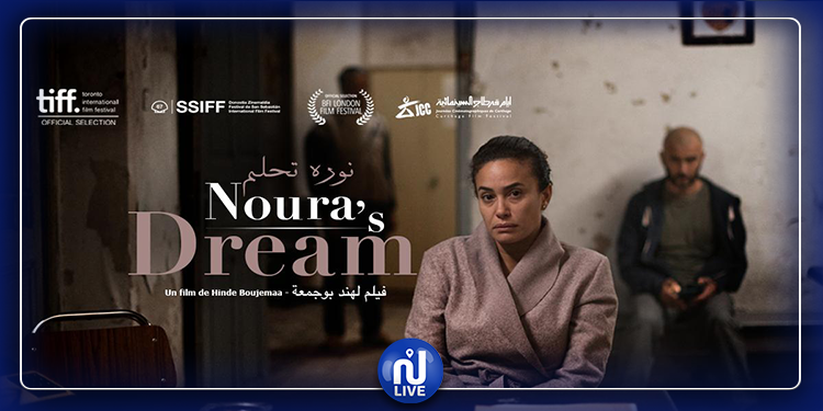 ينطلق اليوم: ''نورا تحلم'' في المهرجان الدولي للفيلم في مراكش
