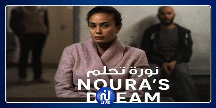 ''نورا تحلم'' يشارك في المهرجان الدولي للفيلم بمراكش