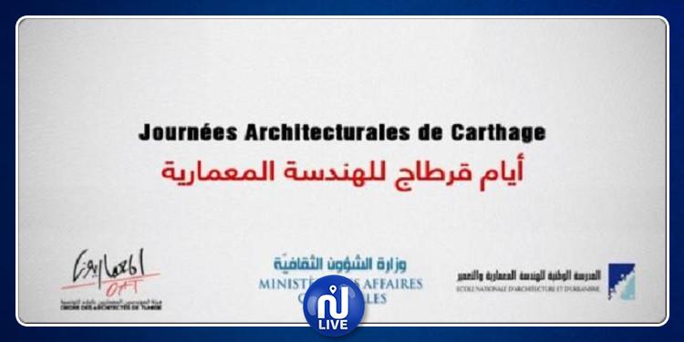 في دورتها الأولى: برمجة ثرية لأيام قرطاج للهندسة المعمارية