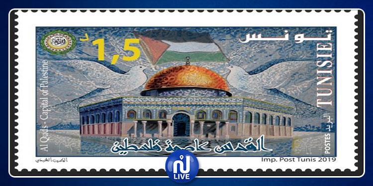 تونس تصدر طابعا بريديا: ''القدس عاصمة فلسطين''