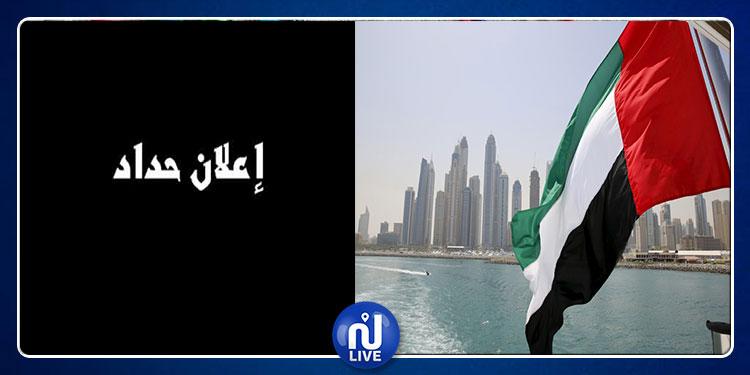 الإمارات تعلن الحداد