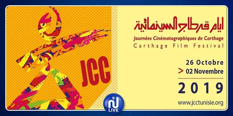 برنامج عروض الأفلام المتوّجة بمهرجان أيام قرطاج السينمائية