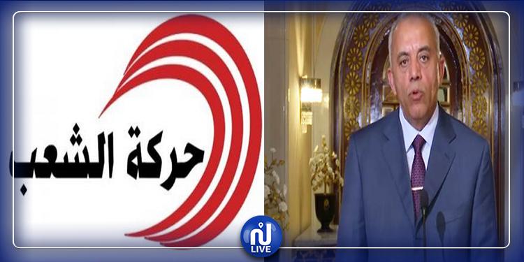 رسميا: حركة الشعب لن تشارك في حكومة الجملي