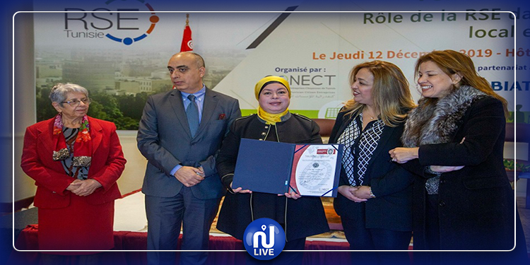 المؤتمر السابع للمسؤولية الاجتماعية للشركات لكنفدرالية المؤسسات المواطنة التونسية