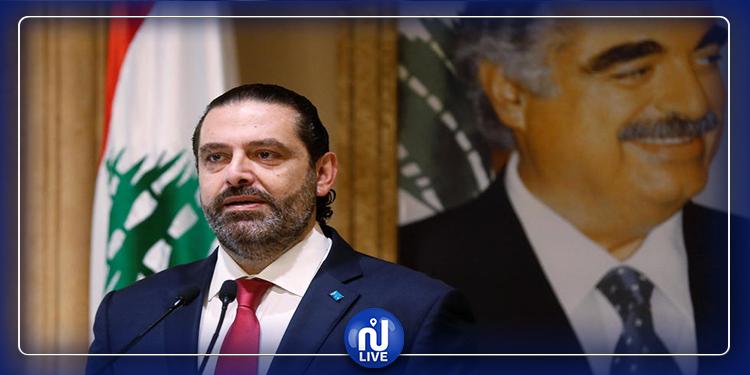 سعد الحريري يعلن رفضه تشكيل الحكومة المقبلة