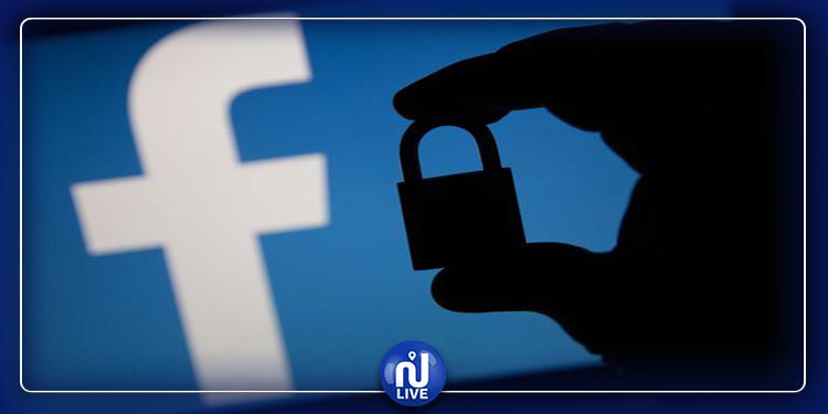 بعد اختراق بيانات مستخدميه: طريقة تحمي حسابك على الفايسبوك