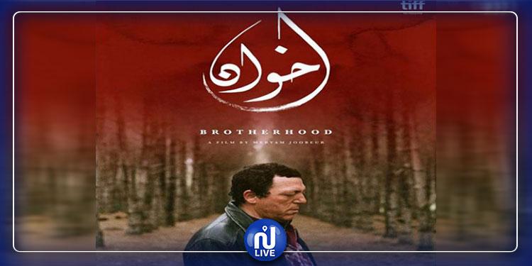 الفيلم التونسي ''إخوان'' في القائمة النهائية لجوائز الأوسكار