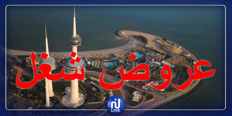 دولة الكويت تنتدب تونسيات في هذا الإختصاص