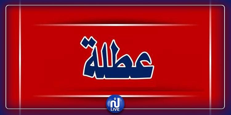 منوبة: تمتيع تلاميذ هذه المدارس بيوم عطلة