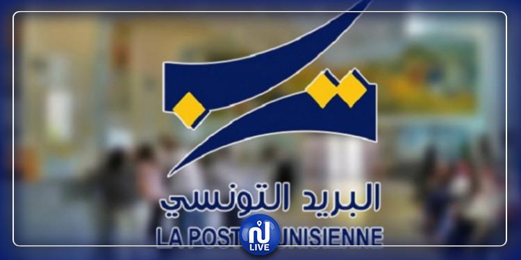 زيادات في تعريفات البريد التونسي