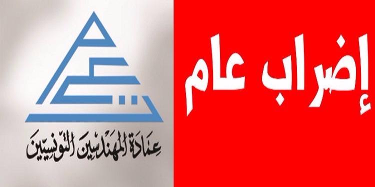 عمادة المهندسين التونسيين تلوح بإضراب عام
