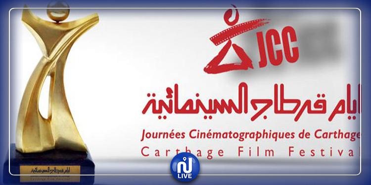 31ème édition des JCC : du 7 au 14 novembre 2020