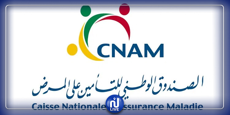 CNAM : La validité des cartes de soin est prolongée jusqu'au 31 mai 2020