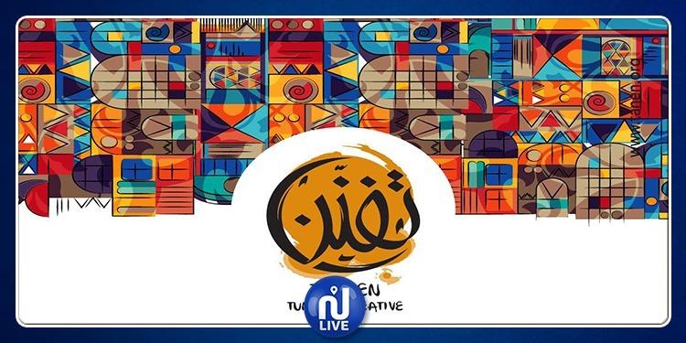 ''Tfanen'' pour soutenir la culture en Tunisie