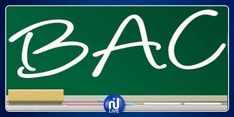 اليوم: انطلاق التسجيل لاجتياز امتحان الباكالوريا 2020
