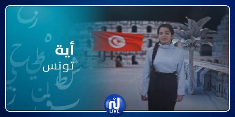 غدا: التونسية آية بوتريعة في الدور النهائي لبرنامج ''تحدي القراءة''