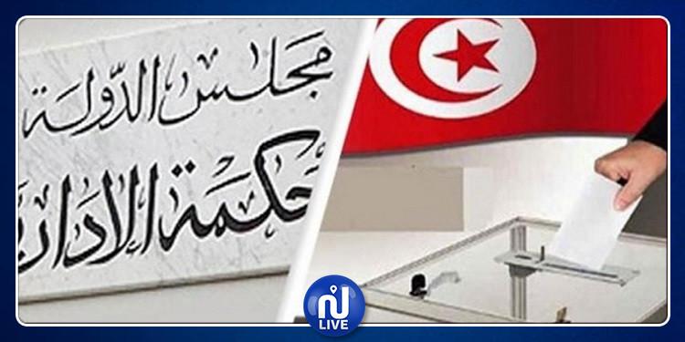 اليوم: المحكمة الادارية تصرَح بـ 25 حكما بخصوص نزاعات نتائج الانتخابات التشريعية