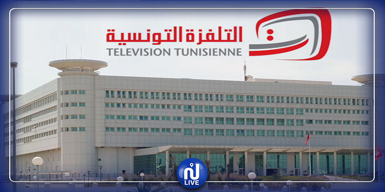 التلفزة التونسية تدين ما حدث خلال الجلسة العامة بالبرلمان