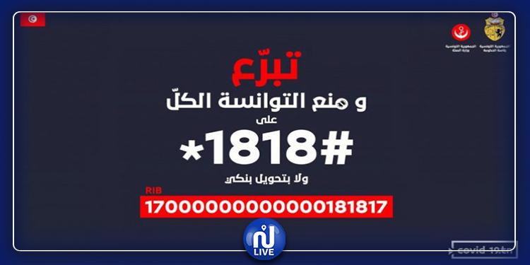 Tunisie : Un prisonnier fait un don au fonds 1818