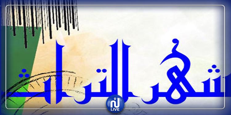 وزارة الشؤون الثقافية تعلن عن تأجيل تظاهرة شهر التراث