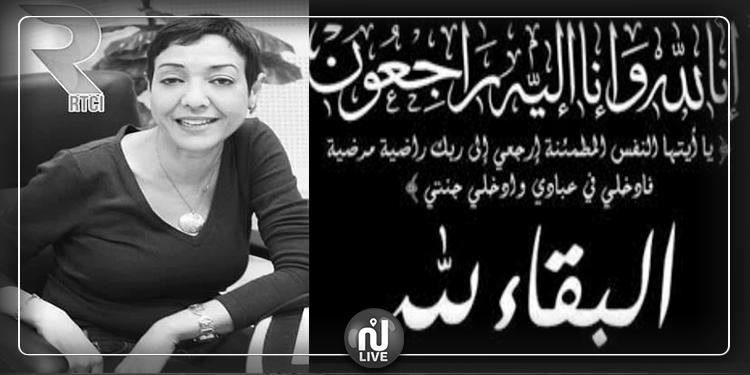 La journaliste Fatma Zairi s'est éteinte !