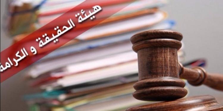 هيئة الحقيقة والكرامة :  إعفاء زهير مخلوف مازال ساري المفعول