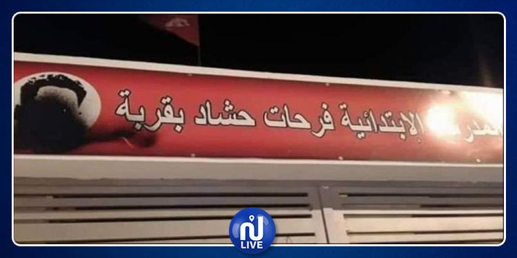 قربة: تشويه صورة الزعيم فرحات حشاد واتحاد الشغل يندد