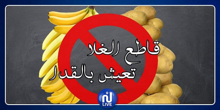 أكثر من مليون شخص يسجلون في حملة 'قاطع الغلا تعيش بالقدا' (صور)